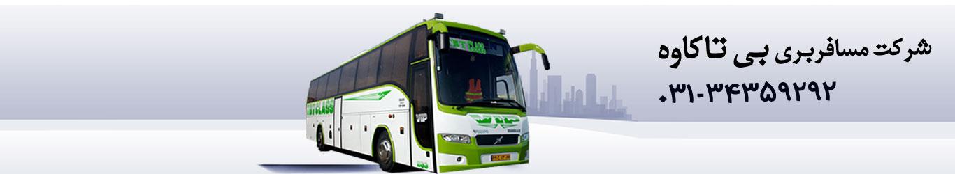 شرکت مسافربری بی تا اصفهان کاوه